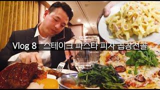 아보부 Vlog 8. [혼인신고 편] 양식파티 사이에서…