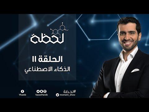 برنامج #لحظة : الذكاء الاصطناعي (الحلقة 11) Moment TV Show - Artificial Intelligence