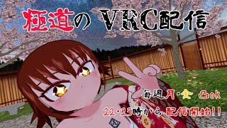 【VRChat】月曜の定期配信VRCの沼に堕ちたヤ○ザ