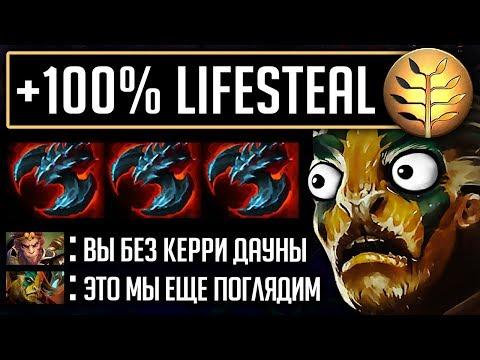 видео: ОНИ НЕ ОЖИДАЛИ 300% lifesteal ОТ КЕРРИ ТИТАНА | elder titan dota 2