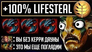 ОНИ НЕ ОЖИДАЛИ 300% LIFESTEAL ОТ КЕРРИ ТИТАНА | ELDER TITAN DOTA 2
