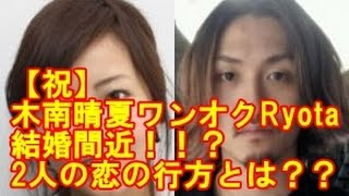 【祝】木南晴夏ワンオクRyota結婚間近!!? 木南晴夏 検索動画 22