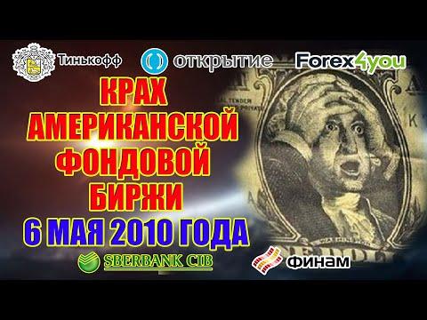 КРАХ АМЕРИКАНСКОЙ ФОНДОВОЙ БИРЖИ 6 МАЯ 2010 ГОДА