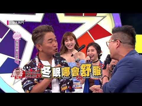 【講到什麼唱什麼!挑戰憲神行走歌庫頭銜!】20180724綜藝大熱門