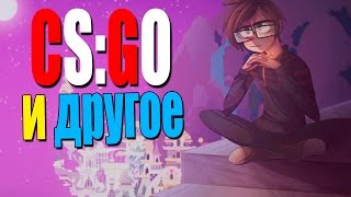 CS:GO И ДРУГОЕ - МОНТАЖ 4