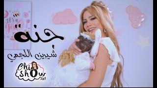 Chirine Lajmi - JANNA - شيرين اللجمي -جنّة