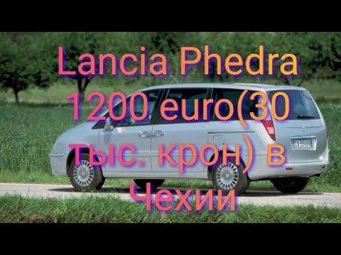 Lancia Phedra за 1200 евро 30 тыс. крон