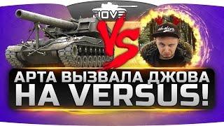 Арта вызвала Джова на VERSUS! Кто победит?