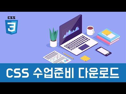 [CSS 기초이론] - 수업 오리엔테이션, 자료 다운로드