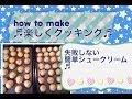 【手作りお菓子】失敗しない簡単シュークリームの作り方 Making cooking&sweets