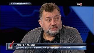 Агрессивная Украина. Право голоса