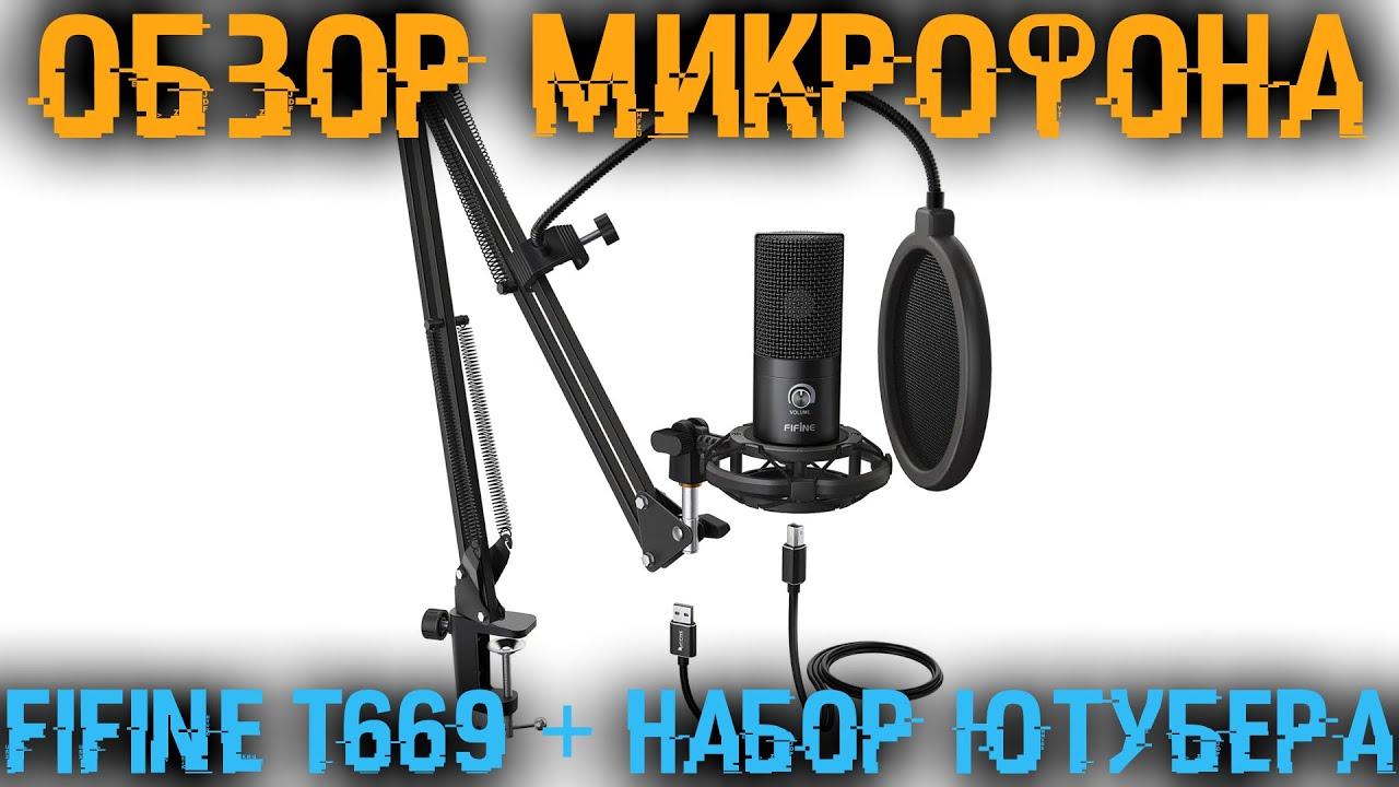 Обзор микрофона Fifine T669 с YouTube набором и народной ценой