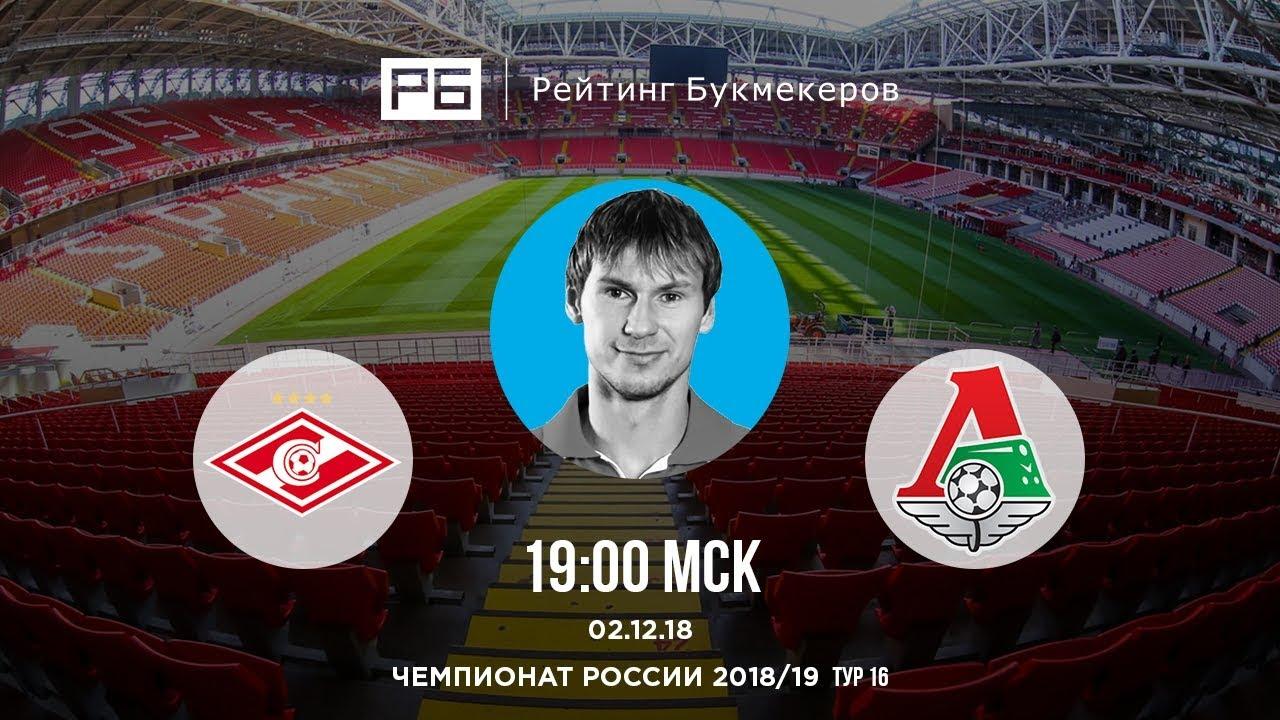 Енисей – Локомотив Москва. Надежный прогноз на матч 28.10.2018