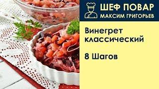 Винегрет классический . Рецепт от шеф повара Максима Григорьева