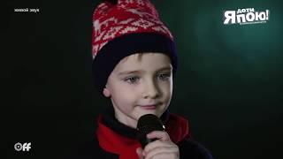 Седов Матвей 5 лет Я ПОЮ ДЕТИ 3 сезон