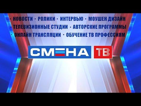 Прямая трансляция старта VI смены в ВДЦ «Смена»