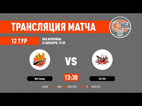 НБА 26.12.2020 ЮГО-ЗАПАД - БК СКА