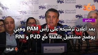 Le360.ma •   PJD و RNI بعد أعلان ترشيحه على رأسPAM  وهبي يوضح مستقبل علاقتة مع