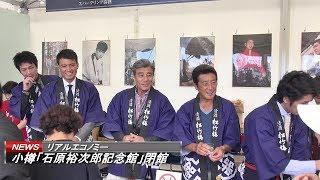 小樽市築港の「石原裕次郎記念館」が8月31日、26年間の歴史に幕を閉じ...