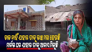 Special Story   Massive Irregularities Alleged In Housing Scheme In Dhenkanal