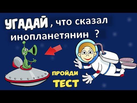 ТЕСТ на ВНИМАТЕЛЬНОСТЬ !  Возьмут ли тебя в космонавты ? 🤩  ТЕСТЫ бабушки Шошо