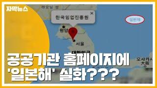 [자막뉴스] 우리나라 공공기관 홈페이지에 '동해' 아니…