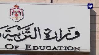 """""""التربية"""" تقرر عقد امتحانين لورقتين في جلستين منفصلتين لعدد من مباحث التوجيهي - (11-3-2019)"""