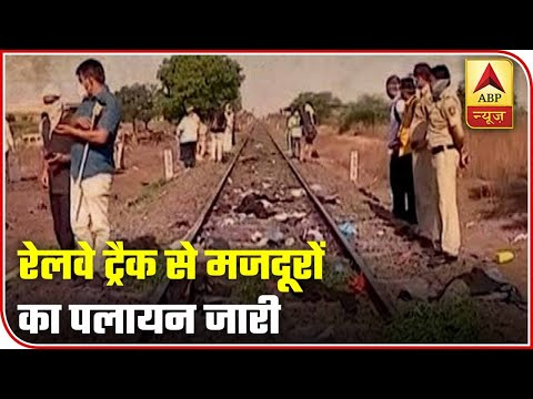 After Aurangabad Accident, Migrants Still Travel On Rail Tracks | ABP News