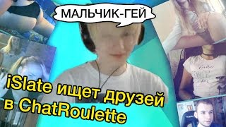 МАЛЬЧИК-ГЕЙ [iSlate ищет друзей в ChatRoulette]