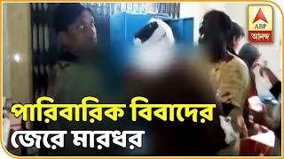 পারিবারিক বিবাদের জেরে ক্যানিংয়ে ধুন্ধুমার | Ek Jhalake | ABP Ananda
