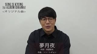 SUNG SI KYUNG 日本 1st アルバム 『DRAMA』 収録曲紹介④ 林ゆめ 検索動画 10