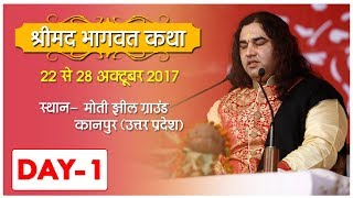 SHRIMAD BHAGWAT KATHA - KANPUR - DAY 1