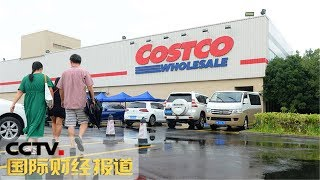 [国际财经报道]热点扫描 外资看好中国市场 更多跨国公司入驻| CCTV财经