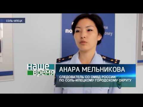 Житель Оренбурга грабил отдыхающих в Соль-Илецке