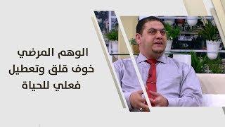 د. أشرف الصالحي - الوهم المرضي خوف، قلق وتعطيل فعلي للحياة