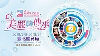 20180309-5 安麗益之源盃A.M.Ticoalu VS周婕妤