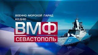 Парад кораблей в Севастополе:  в столице Черноморского флота начинается праздник ко Дню ВМФ
