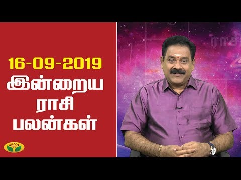 இன்றைய ராசி பலன் | Rasi Palan | 16th September 2019 |  Nalla Neram | Nalai Namadhe | Jaya TV  SUBSCRIBE to get more videos  https://www.youtube.com/user/jayatv1999  Watch More Videos Click Link Below  Facebook - https://www.facebook.com/JayaTvOffici...  Twitter - https://twitter.com/JayaTvOfficial  Instagram - https://www.instagram.com/jayatvoffic... Category Entertainment    Nalai Namadhe :          Alaya Arputhangal - https://www.youtube.com/playlist?list=PLljM0HW-KjfovgoaXnXf53VvqRz_PxjjO          En Kanitha Balangal - https://www.youtube.com/playlist?list=PLljM0HW-KjfoL5tH3Kg1dmE_T7SEpR1J2          Nalla Neram - https://www.youtube.com/playlist?list=PLljM0HW-KjfoyEm5T9vnMMmetxp4lMfrU           Varam Tharam Slogangal - https://www.youtube.com/playlist?list=PLljM0HW-KjfrPZXoXHhq-tTyFEI9Otu8P           Valga Valamudan - https://www.youtube.com/playlist?list=PLljM0HW-KjfqxvWw7jEFi5IeEunES040-          Bhakthi Magathuvam - https://www.youtube.com/playlist?list=PLljM0HW-KjfrT5nNd8hUKoD49YSQa-2ZC          Parampariya Vaithiyam - https://www.youtube.com/playlist?list=PLljM0HW-Kjfq7aKA2Ar4yNYiiRJBJlCXf  Weekend Shows :           Kollywood Studio - https://www.youtube.com/playlist?list=PLljM0HW-Kjfpnt9QDgfNogTN66b-1g_T_         Action Super Star - https://www.youtube.com/playlist?list=PLljM0HW-Kjfpqc32kgSkWgCju-kGDWhL7         Killadi Rani - https://www.youtube.com/playlist?list=PLljM0HW-KjfrSjkWIvbThxx7C9vwe5Vhv         Jaya Star Singer 2 - https://www.youtube.com/playlist?list=PLljM0HW-KjfoOaotcyX3TvhjuEJgGEuEE          Program Promos - https://www.youtube.com/playlist?list=PLljM0HW-KjfqeGwhWF4UlIMTB7xj_o38G        Sneak Peek - https://www.youtube.com/playlist?list=PLljM0HW-Kjfr_UMReYOrkhfmYEbgCocE4   Adupangarai :        https://www.youtube.com/playlist?list=PLljM0HW-Kjfpl9ndSANNVSAgkhjm-tGRJ       Kitchen Queen - https://www.youtube.com/playlist?list=PLljM0HW-KjfqKxPq0lVYJWaUhj9WCSPZ7       Teen Kitchen - https://www.youtube.com/playlist?list=PLljM0HW-KjfqmQVvaUt-DP5CETwTyW-4D        Snacks Box - https://www.youtube.com/playlist?list=PLljM0HW-KjfqDWVM-Ab0fwHq-5IHr9aYo       Nutrition Diary - https://www.youtube.com/playlist?list=PLljM0HW-KjfpczntayxtWflRzGK7sDHV        VIP Kitchen - https://www.youtube.com/playlist?list=PLljM0HW-KjfqASHPpG3Er8jYZumNDBHVi        Prasadham - https://www.youtube.com/playlist?list=PLljM0HW-Kjfo__pp2YkDMJo2AzuDWRvxe       Muligai Virundhu - https://www.youtube.com/playlist?list=PLljM0HW-KjfpqbpN4kJRURdSWsAM_AWyb   Serials :      Gopurangal Saivathillai - https://www.youtube.com/playlist?list=PLljM0HW-Kjfq2nanoEE8WJPvbBxusfOw-      SubramaniyaPuram - https://www.youtube.com/playlist?list=PLljM0HW-KjfqLgp2J6Y6RgLQxBhEUsqPq   Old Programs :      Unnai Arinthal : https://www.youtube.com/playlist?list=PLljM0HW-KjfqyINAOryNzyqgkpPiY3vT1     Jaya Super Dancers : https://www.youtube.com/playlist?list=PLljM0HW-KjfqNVozD5DVvr6LJ2koLrZ2x