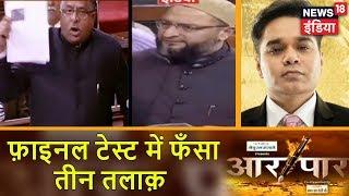 Aar Paar | तीन तलाक़ बिल पर Congress की पलटी? | Sambit Patra Vs Acharya Pramod | News18 India