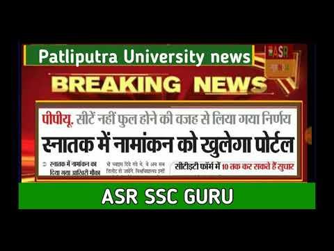 Patliputra University part 1 admission 2019