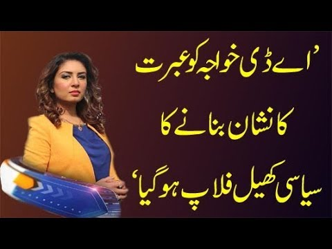 Sindh Govt's reservations with AD Khawaja?|Hum Sub With Mahrukh Fahad Qureshi 07 September 2017