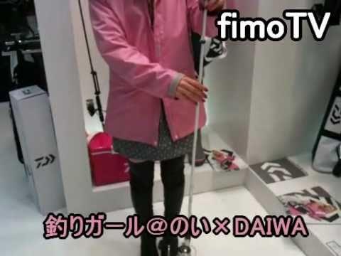 FS大阪2011釣りガール のい が着るDAIWA新製品・Womenレインウェア