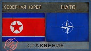 СЕВЕРНАЯ КОРЕЯ vs НАТО - Сравнение армий (2019)
