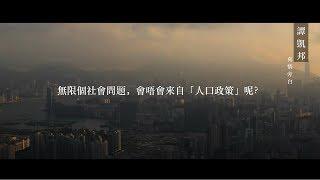 《無限個社會問題源自人口政策》 旁白:譚凱邦 ❴vs 劉德華+團結香港基金❵