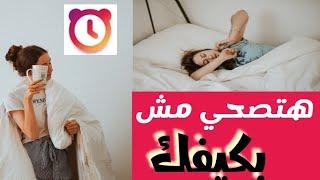 تطبيق(alarmy clock alarmy)هتصحي يعني هتصحي. screenshot 3
