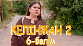 «Келінжан 2» телехикаясы. 6-бөлім / Телесериал «Келінжан 2». 6-серия