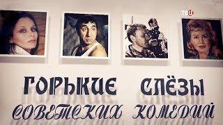 Горькие слезы советских комедий