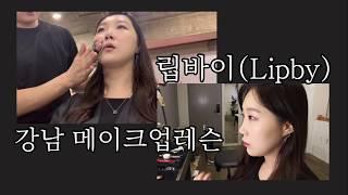 강남 메이크업레슨 립바이(Lipby) 화장법배우기 후기