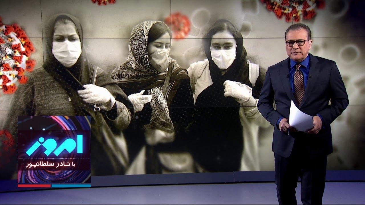 امروز: ویروس کرونا و حکومت ایران، آمار جدید از انتخابات