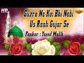 Download Guzra Na Koi Bhi Nabi Us Raah Gujar Se || New Latest Qawwali Song 2017 || Yusuf Malik MP3 song and Music Video